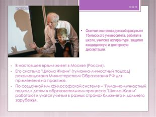 * Окончил востоковедческий факультет Тбилисского университета, работал в школ