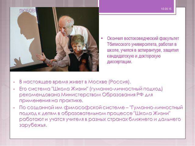 * Окончил востоковедческий факультет Тбилисского университета, работал в школ...