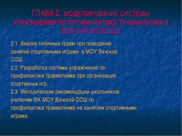 ГЛАВА 2. МОДЕЛИРОВАНИЕ СИСТЕМЫ УПРАЖНЕНИЙ ПО ПРОФИЛАКТИКЕ ТРАВМАТИЗМА В МОУ В...