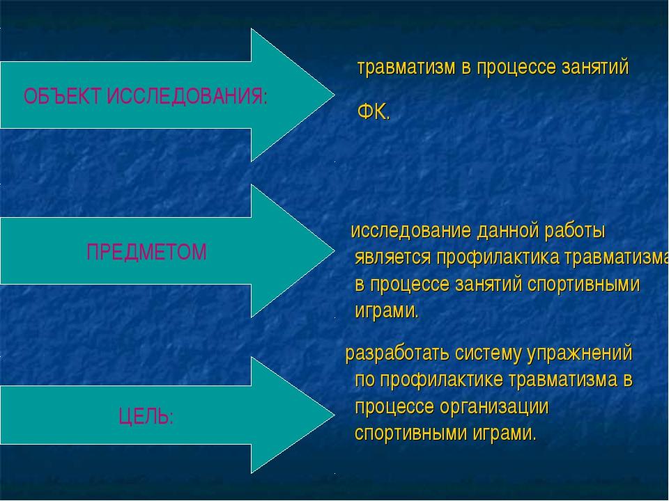 травматизм в процессе занятий ФК. исследование данной работы является профила...