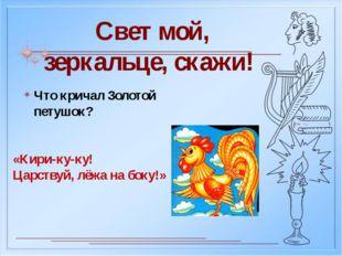 """http://pedsovet.su/load/321-1-0-14118 - """"Оформление слайда"""" - """"А.С. Пушкин«,"""