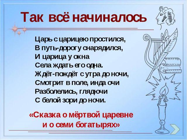 Из какой сказки предмет? «Сказка о царе Салтане» «Сказка о попе и работнике е...