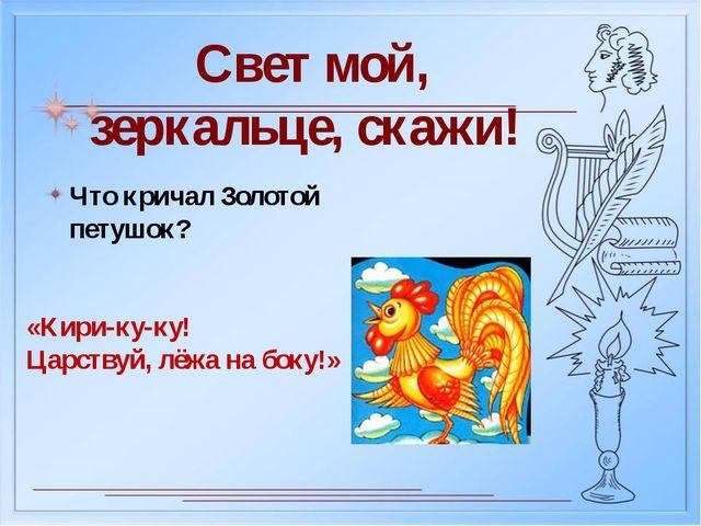 """http://pedsovet.su/load/321-1-0-14118 - """"Оформление слайда"""" - """"А.С. Пушкин«,..."""