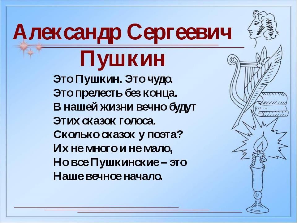Сценарий викторины по произведения а.с.пушкина