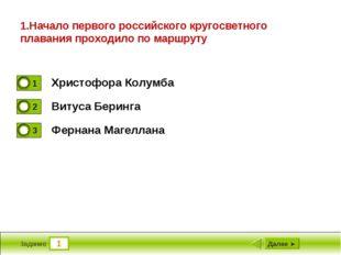 1 Задание 1.Начало первого российского кругосветного плавания проходило по ма