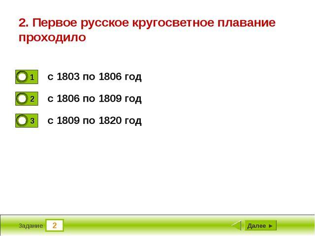 2 Задание 2. Первое русское кругосветное плавание проходило с 1803 по 1806 го...