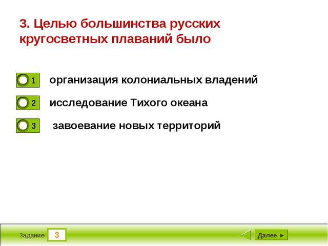 3 Задание 3. Целью большинства русских кругосветных плаваний было организация...