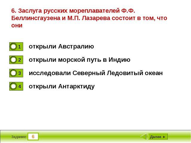 6 Задание 6. Заслуга русских мореплавателей Ф.Ф. Беллинсгаузена и М.П. Лазаре...