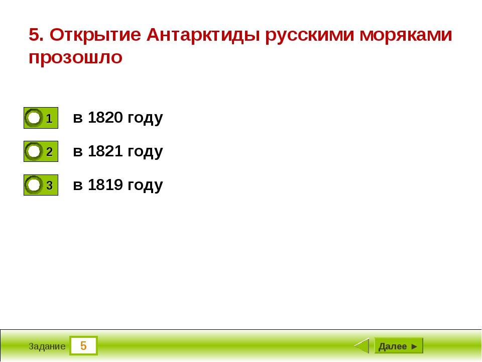 5 Задание 5. Открытие Антарктиды русскими моряками прозошло в 1820 году в 182...