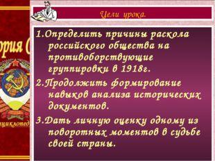 1.Определить причины раскола российского общества на противоборствующие групп