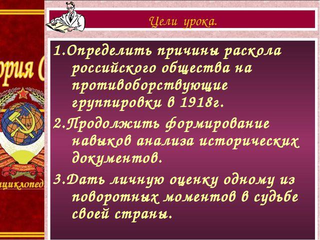 1.Определить причины раскола российского общества на противоборствующие групп...