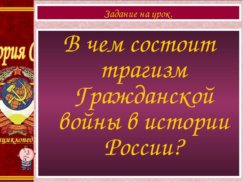 В чем состоит трагизм Гражданской войны в истории России? Задание на урок.