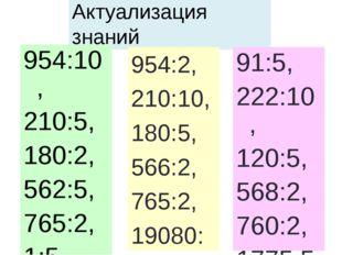 Актуализация знаний 954:10, 210:5, 180:2, 562:5, 765:2, 1:5, 954:2, 210:10, 1