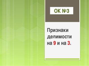 ОК №3 Признаки делимости на 9 и на 3.