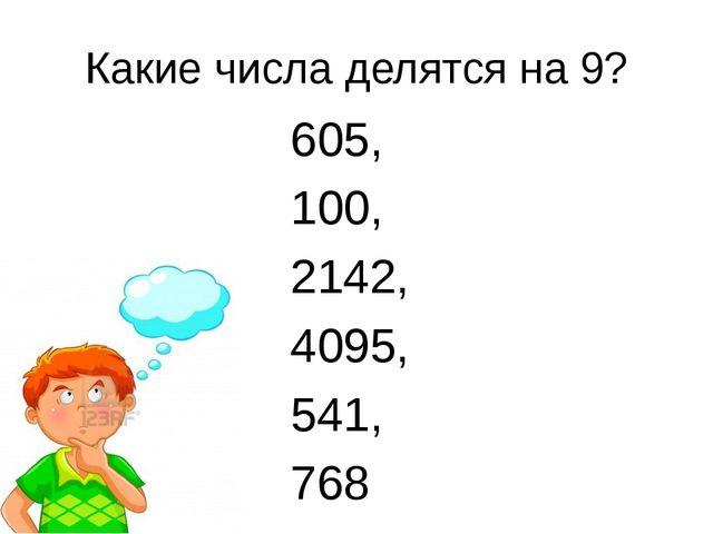 Какие числа делятся на 9? 605, 100, 2142, 4095, 541, 768