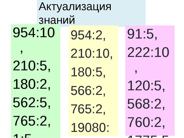 Актуализация знаний 954:10, 210:5, 180:2, 562:5, 765:2, 1:5, 954:2, 210:10, 1...