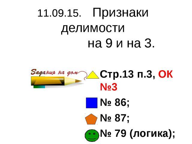 11.09.15. Признаки делимости на 9 и на 3. Стр.13 п.3, ОК №3 № 86; № 87; № 79...