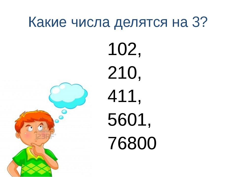 102, 210, 411, 5601, 76800 Какие числа делятся на 3?