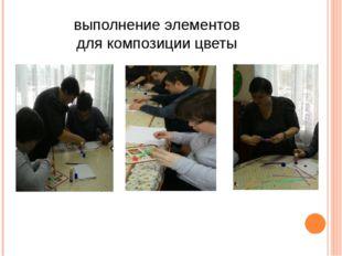 выполнение элементов для композиции цветы