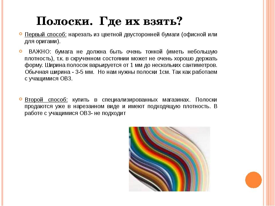 Полоски. Где их взять? Первый способ: нарезать из цветной двусторонней бумаги...