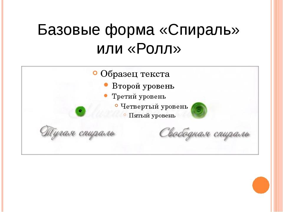 Базовые форма «Спираль» или «Ролл»