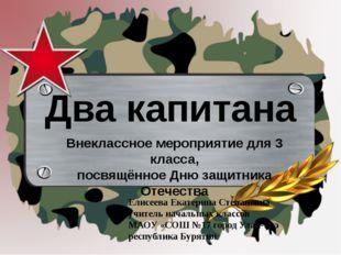 Два капитана Елисеева Екатерина Степановна учитель начальных классов МАОУ «СО