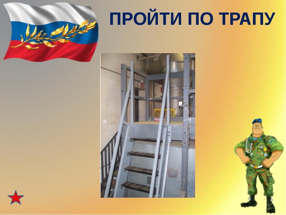 ШИФРОВЩИК МОРЕПЛАВАТЕЛЬ