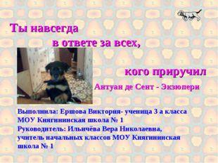 Выполнила: Ершова Виктория- ученица 3 а класса МОУ Княгининская школа № 1 Рук