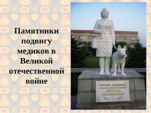 Памятники подвигу медиков в Великой отечественной войне