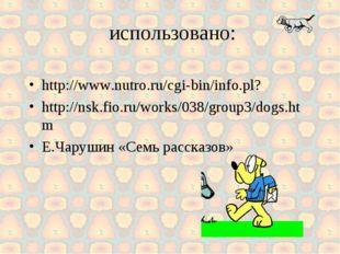 использовано: http://www.nutro.ru/cgi-bin/info.pl? http://nsk.fio.ru/works/0