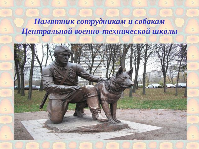 Памятник сотрудникам и собакам Центральной военно-технической школы