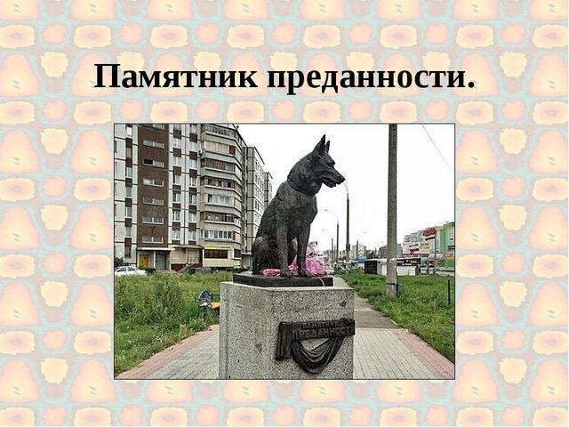 Памятник преданности.