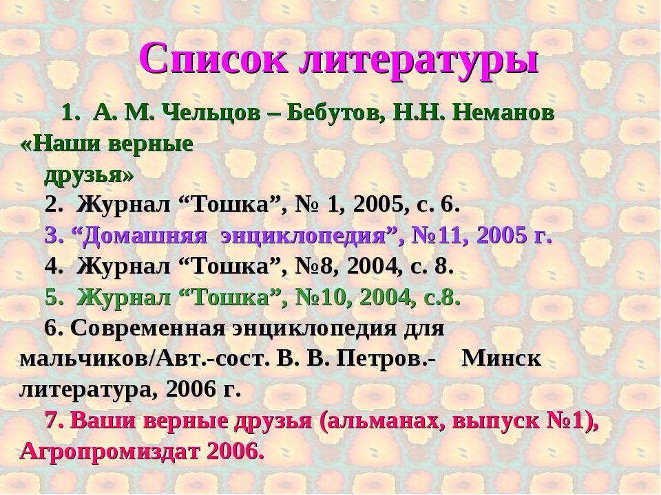 """1. А. М. Чельцов – Бебутов, Н.Н. Неманов «Наши верные друзья» 2. Журнал """"Тош..."""
