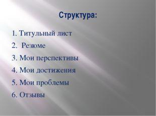 Структура: 1. Титульный лист 2. Резюме 3. Мои перспективы 4. Мои достижения 5
