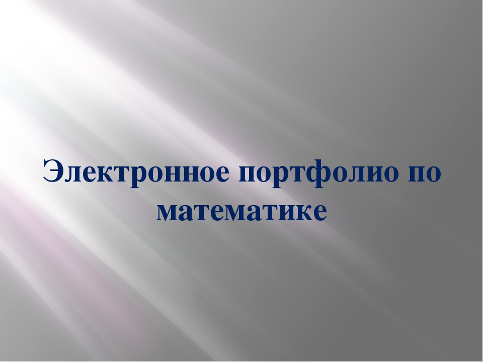 Электронное портфолио по математике