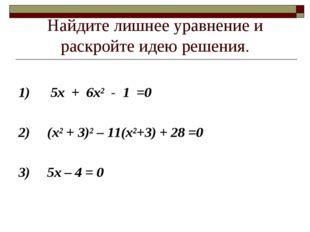 Найдите лишнее уравнение и раскройте идею решения. 1) 5х + 6х² - 1 =0 2) (х²