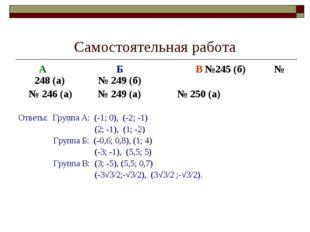 Самостоятельная работа А Б В №245 (б) № 248 (а) № 249 (б) № 246 (а) № 249 (а)