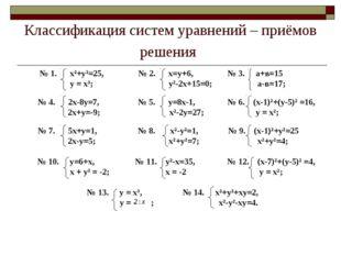 Классификация систем уравнений – приёмов решения № 1. х²+у²=25, № 2. х=у+6, №