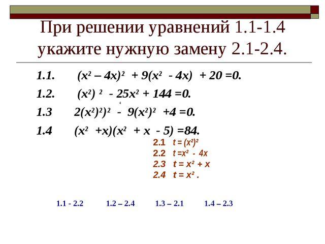 При решении уравнений 1.1-1.4 укажите нужную замену 2.1-2.4. 1.1. (х² – 4х)²...