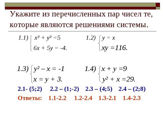 Укажите из перечисленных пар чисел те, которые являются решениями системы. 1....