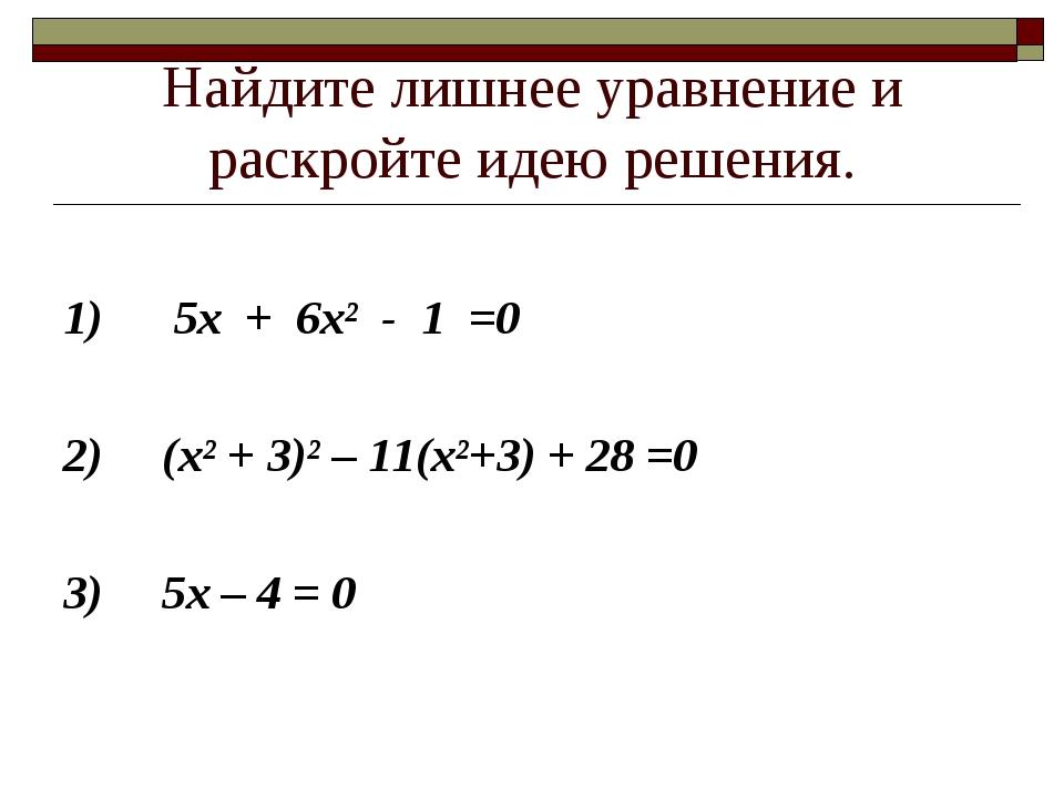 Найдите лишнее уравнение и раскройте идею решения. 1) 5х + 6х² - 1 =0 2) (х²...