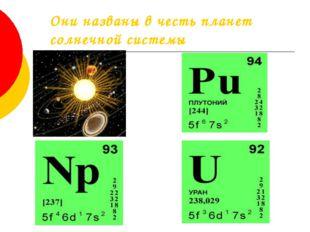 Они названы в честь планет солнечной системы