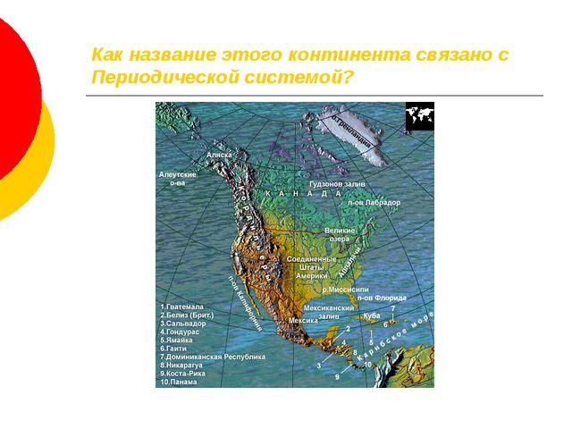 Как название этого континента связано с Периодической системой?