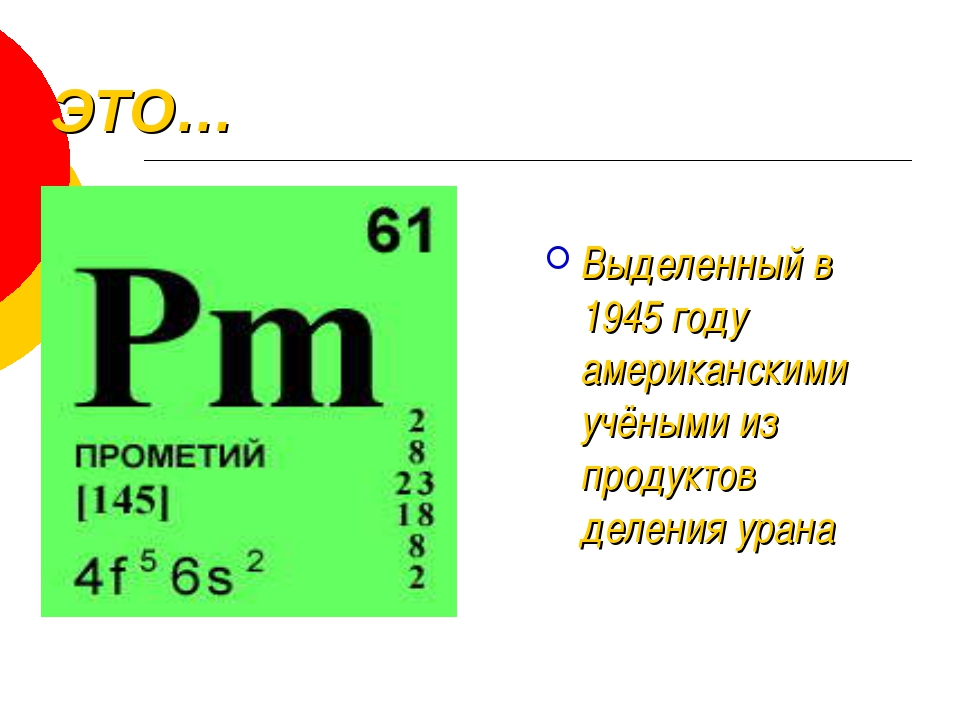 ЭТО… Выделенный в 1945 году американскими учёными из продуктов деления урана