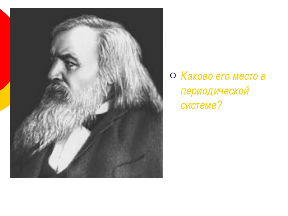 Каково его место в периодической системе?
