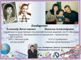 Бондаренко Александр Вячеславович Наталья Александровна Курганская государст