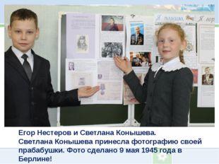 Егор Нестеров и Светлана Конышева. Светлана Конышева принесла фотографию свое