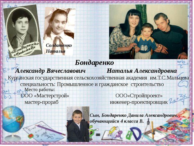 Бондаренко Александр Вячеславович Наталья Александровна Курганская государст...