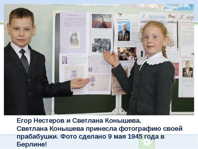 Егор Нестеров и Светлана Конышева. Светлана Конышева принесла фотографию свое...