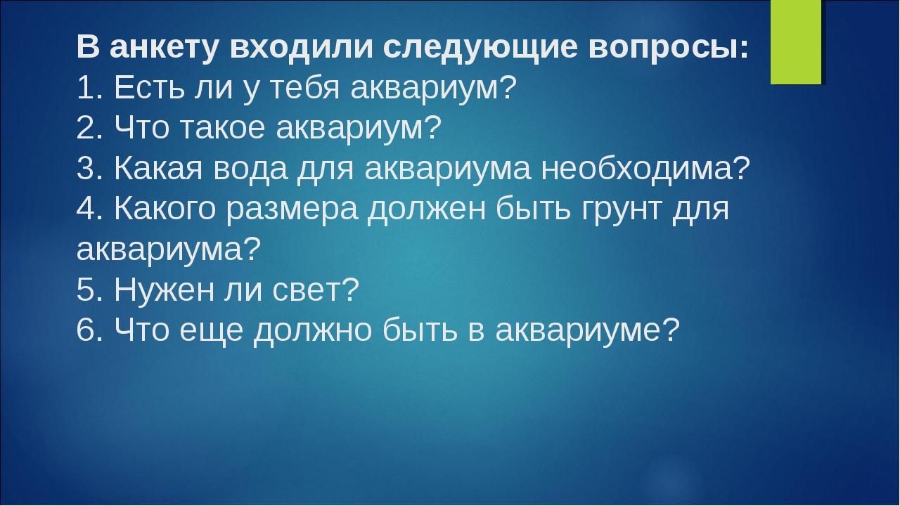 В анкету входили следующие вопросы: 1. Есть ли у тебя аквариум? 2. Что такое...